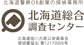 旭川の探偵|会社案内|北海道総...